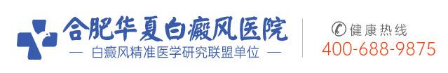 淮南白癜风医院