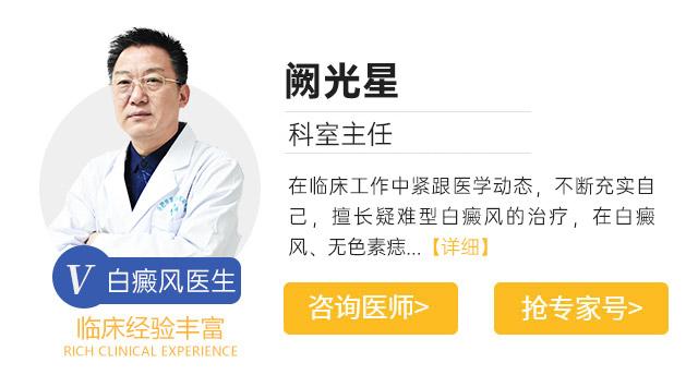 合肥华夏白癜风专科医院在线咨询